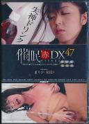 催眠 赤 DX 47 スーパーコンプリート編 まりか