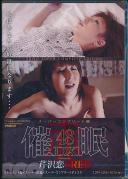 催眠 赤 DX 48 スーパーコンプリート編 芹沢恋
