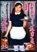 おしおきされてイキまくるドジっ娘メイド なぎさ 桐谷凪沙