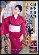 日本舞踊免許皆伝女子がはしたない交尾で乱れます。 長谷川ゆり