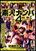 素人ナンパ4時間スペシャル 2