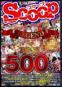 SCOOP LEGEND OF BEST 500分