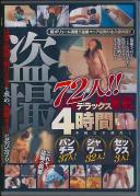 盗撮!72人!!デラックス 4時間 パンチラ37人! シャワー32人! セックス3人!