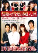 禁断の情愛母娘人形 DVD-BOX6枚組