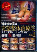 変態整体治療院 Vol.1