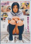 健康女子! きだっち 木田尚子