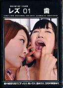 レズ 01 歯