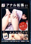 アナル拡張 01