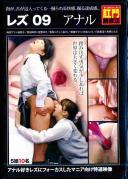 レズ 09 アナル
