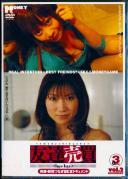 友達売買 vol.2