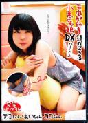 家庭教師を誘惑する小悪魔娘DXパート2 月乃まこ、佐野あい、七菜原ココ