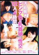 汚れ無きピンク色の乳首娘と性交12人4時間