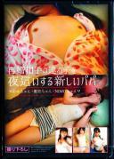 再婚相手の連れ子を夜●いする新しいパパ / あゆちゃん、優里ちゃん、NIMOちゃん