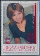 10代のわがまま美少女 50代の変態オジサンと猥褻デートの実態 Vol.2
