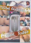 モデルオーディション ギャルトイレ 3