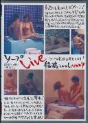 ソープLive猛撮2006 Vol.7