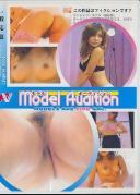 一般公募 下着モデル Model Audition 1