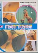 一般公募 下着モデル Model Audition 3