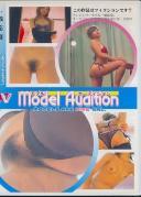 一般公募 下着モデル Model Audition 4
