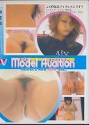 一般公募 下着モデル Model Audition 6