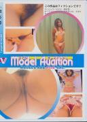 一般公募 下着モデル Model Audition 9