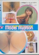 一般公募 下着モデル Model Audition 15