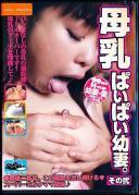 母乳ぱいぱい幼妻。 その弐