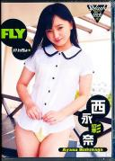 FLY 西永彩奈
