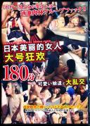 日本美麗的女人 大号狂歓 180分可愛い娘達と大乱交