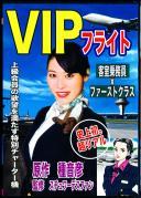 VIPフライト 客室乗務員×Fクラス