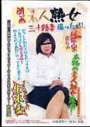 関西素人熟女 和歌山市在住の山崎紗智子さん 38歳