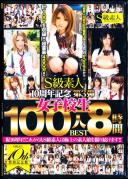 S級素人10周年記念 第3弾 女子校生100人BEST 8時間
