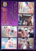 女盗撮団 熟女風呂 3