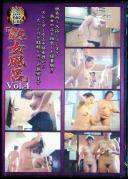 女盗撮団 熟女風呂 4