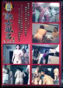 女盗撮団 熟女風呂 5