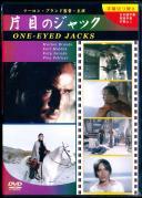 片目のジャック