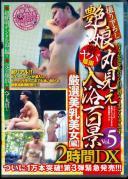 艶娘丸見え入浴百景 2時間DX VOL.5 厳選美乳美女【編】