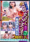 艶娘丸見え入浴百景 2時間DX VOL.7 厳選美乳美女【編】