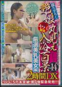 艶娘丸見え入浴百景 2時間DX VOL.14 厳選美乳美女【編】