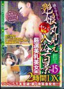 艶娘丸見え入浴百景 2時間DX VOL.15 厳選美乳美女【編】