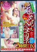 艶娘丸見え入浴百景 2時間DX VOL.17 厳選美乳美女【編】