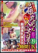 艶娘丸見え入浴百景 2時間DX VOL.19 厳選美乳美女【編】