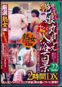 艶娘丸見え入浴百景 2時間DX VOL.22 厳選美熟女【編】