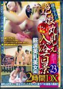 艶娘丸見え入浴百景 2時間DX VOL.23 厳選美乳美女【編】