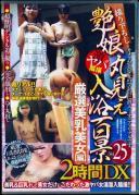 艶娘丸見え入浴百景 2時間DX VOL.25 厳選美乳美女【編】