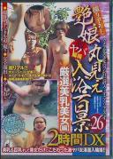 艶娘丸見え入浴百景 2時間DX VOL.26 厳選美乳美女【編】