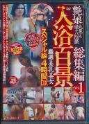 艶娘丸見え激ヤバ淫撮入浴百景 厳選美乳美女 総集編Vol.1 スペシャル版4時間DX