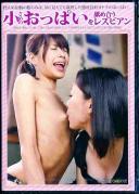 小さめのおっぱいを舐め合うレズビアン / 小川奈々、渡辺ルナ、姫宮あかり
