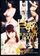 巨乳PERFECT BODY 2枚組8時間