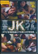 東京JKスタイル オヤジを性的玩具にする素人女子校生達